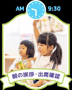 AM9:30 おやつ(0〜2歳児)
