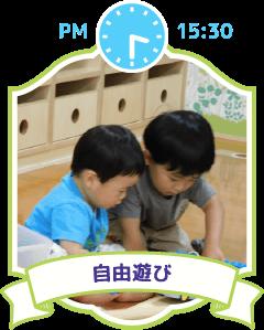 PM15:30 自由遊び