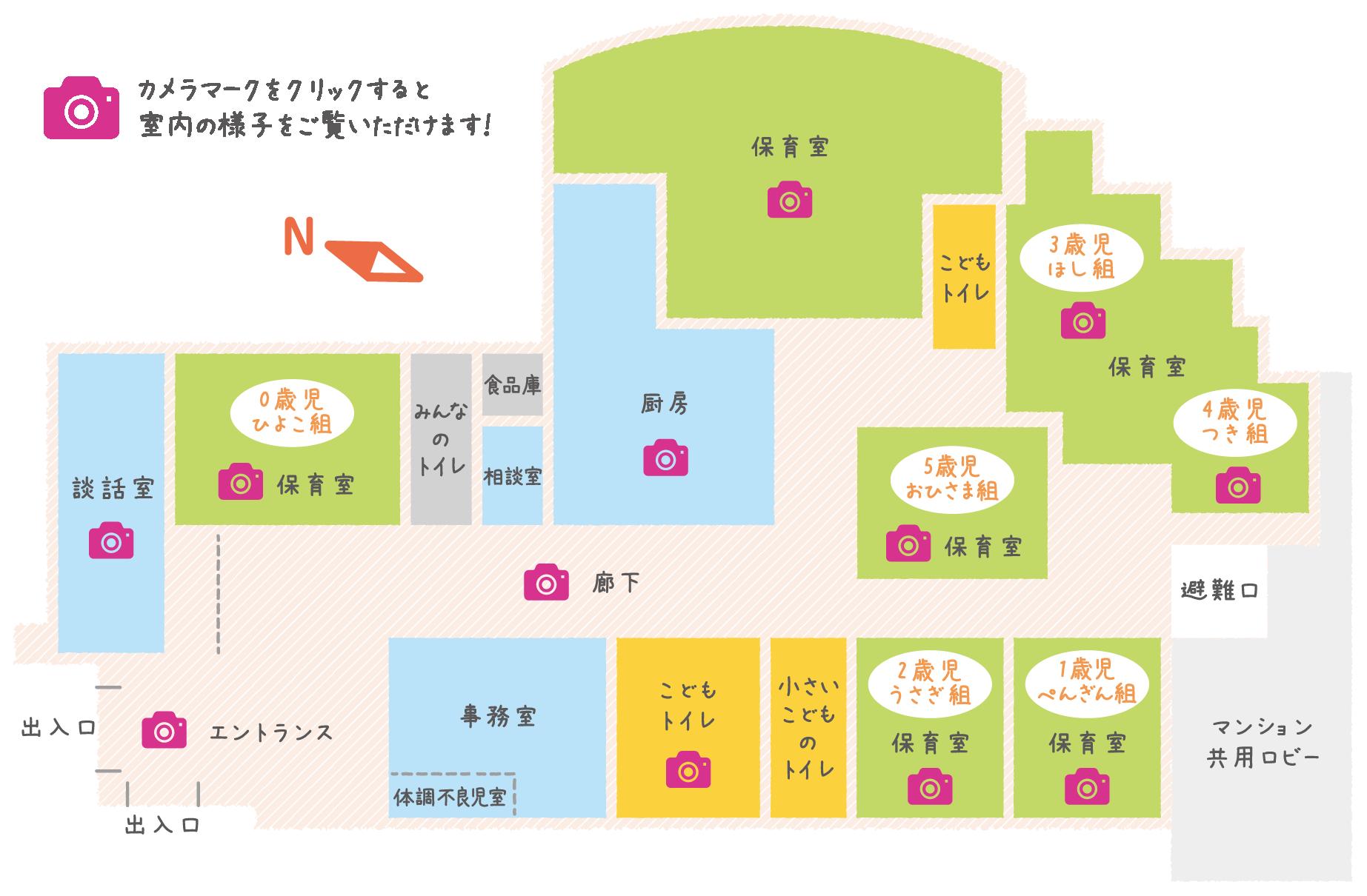 保育園フロアマップ