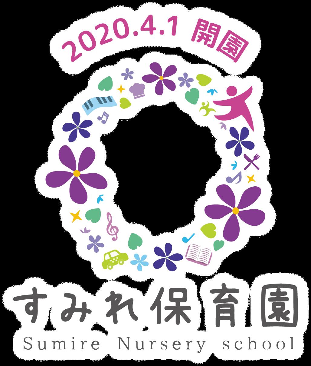 2020.4.1開園 すみれ保育園