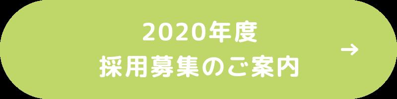 2020年度 採用募集のご案内